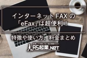 インターネットFAXの「eFax」は超便利!特徴や使い方、料金まとめ