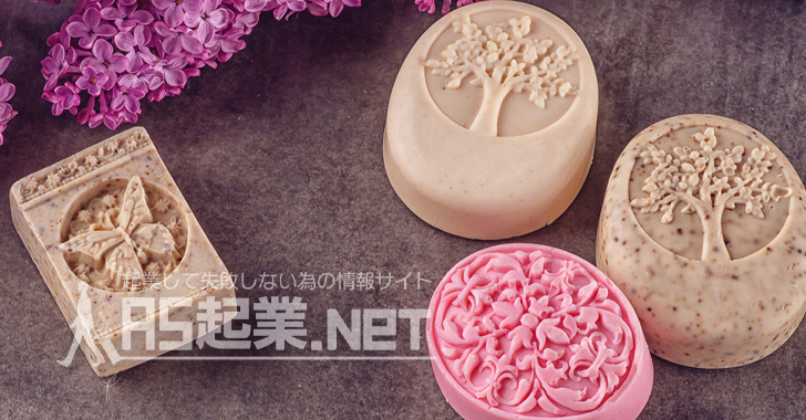 石鹸クラフトの開業手段は大きく分けて2種類