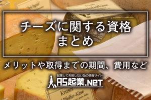 チーズの資格まとめ!メリットや種類、通信講座で受けた場合の期間や費用など