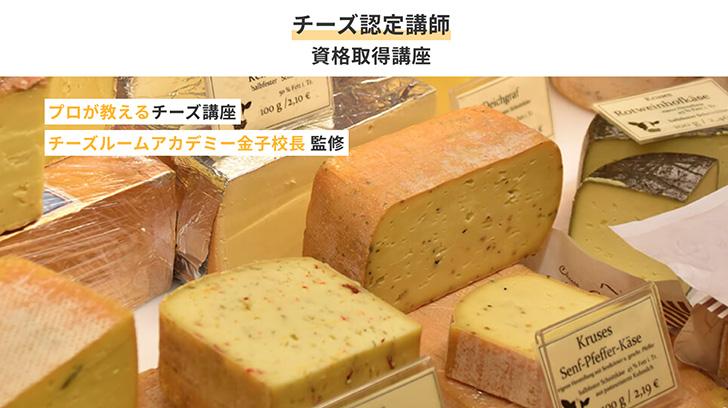 おすすめのチーズ認定講師資格取得講座