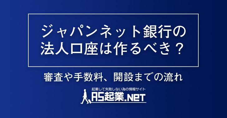 ジャパンネット銀行の法人口座は作るべき?審査や手数料、開設までの流れを解説