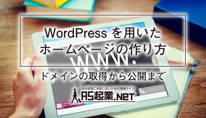 WordPressを用いたホームページの作り方!ドメインの取得から公開までの流れを解説