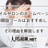 ネイルサロンのホームページに【無料開設ツール】をおすすめしない理由を解説