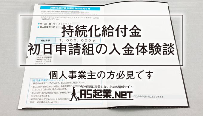 【新型コロナウイルス】持続化給付金「初日申請組」の入金体験談【個人事業主】