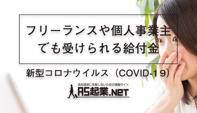 【新型コロナウイルス】フリーランスや個人事業主でも受けられる給付金まとめ