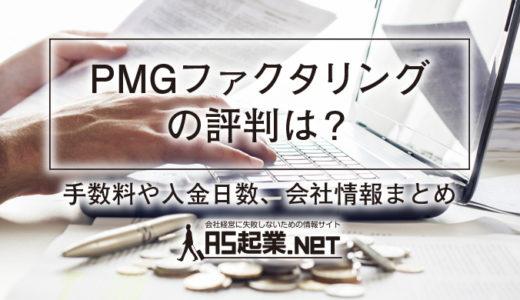 PMG(ピーエムジー)ファクタリングの評判は?手数料や入金日数、会社情報まとめ