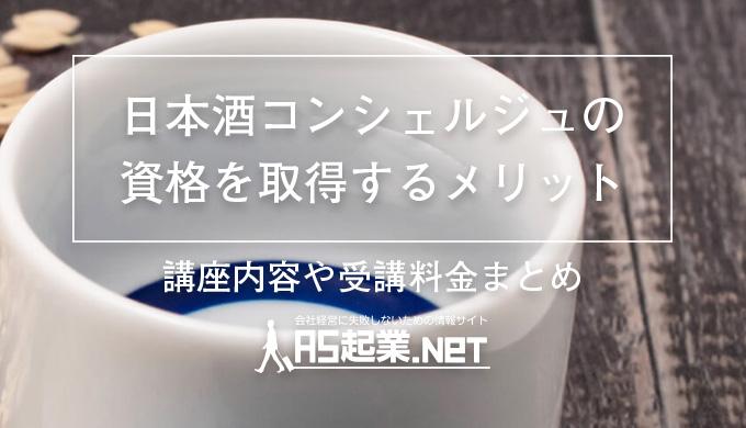 【PBアカデミー】日本酒コンシェルジュの資格を取得するメリット・受講料金まとめ
