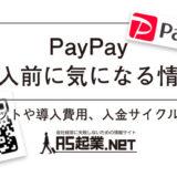 【PayPay】導入前に気になる情報まとめ!メリットや導入費用、入金サイクルなど