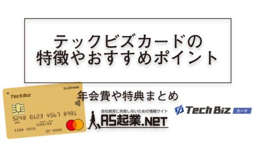 テックビズカードの特徴やおすすめポイント!年会費や特典まとめ