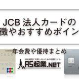 CB法人カード・JCB CARD Bizの特徴やおすすめポイント!年会費や優待まとめ