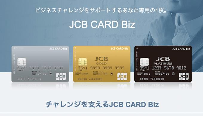 JCB CARD Bizの特徴