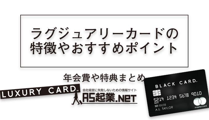 ラグジュアリーカードの特徴やおすすめポイント!年会費や特典まとめ