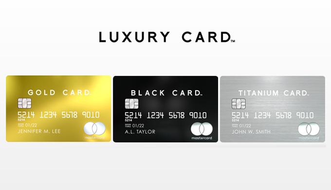 ラグジュアリーカード3券種比較