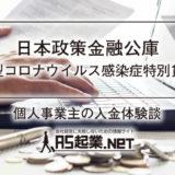 日本政策金融公庫の「新型コロナウイルス感染症特別貸付」入金体験談【個人事業主】