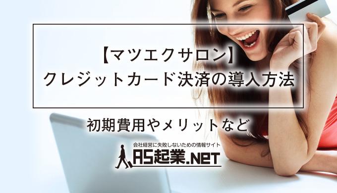 【マツエクサロン】クレジットカード決済を導入する方法!初期費用やメリットなど