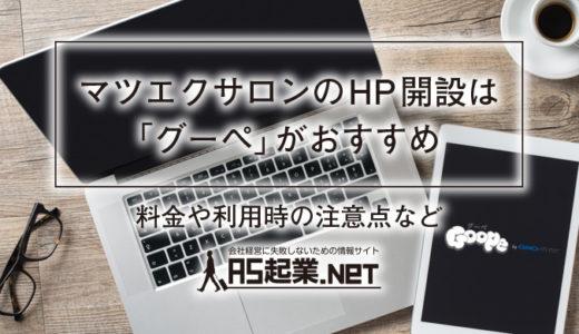 マツエクサロンのホームページ開設は「グーペ」がおすすめ!料金や利用時の注意点