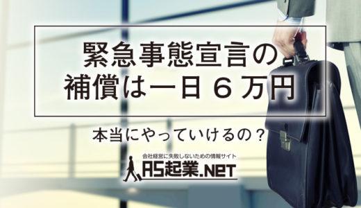 緊急事態宣言発出後の補償は一日6万円ですって!本当にやっていけるの?