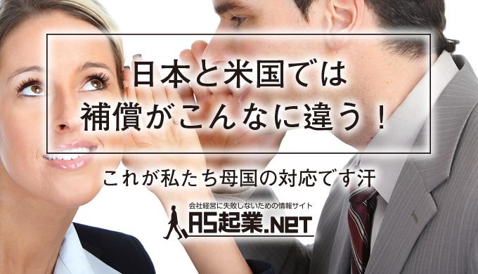 日本と米国では新型コロナの補償がこんなに違う!これが私たち母国の対応です汗