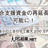 総合支援資金の再延長(最長9ヶ月分)が可能に!緊急小口と合わせて最大200万円