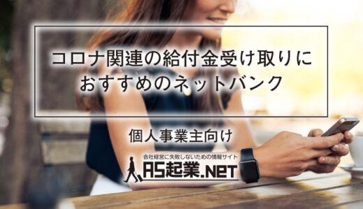 コロナ関連の給付金受け取りにおすすめのネットバンク【個人事業主向け】