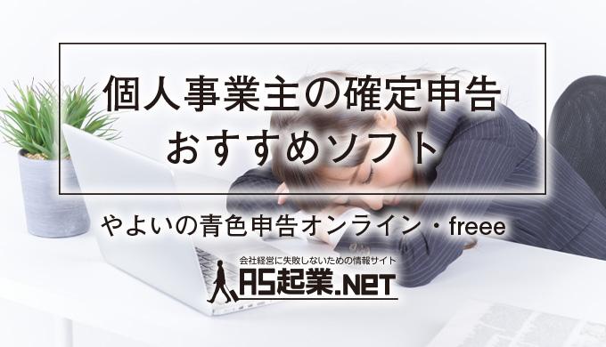 個人事業主の確定申告「やよいの青色申告オンライン」と「freee」どちらがおすすめ?