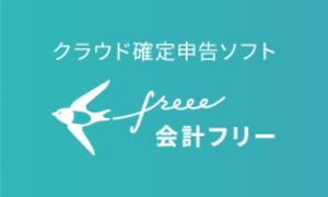 クラウド会計ソフトfreee(フリー)の特徴