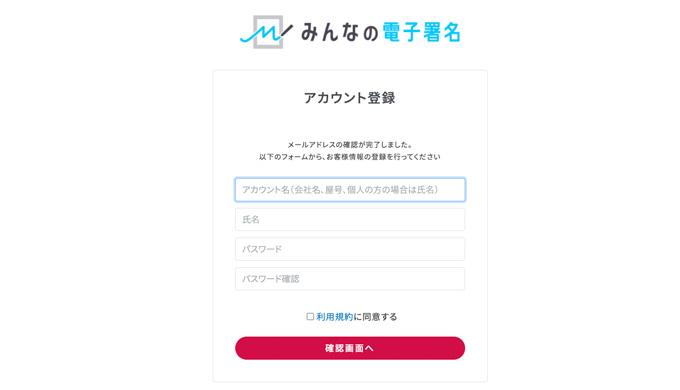 「みんなの電子署名」の登録方法-手順4