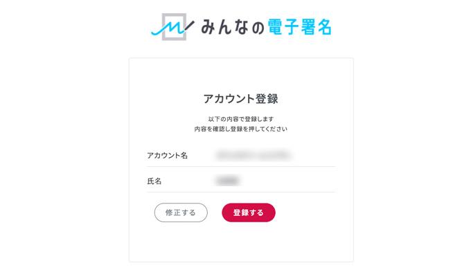 「みんなの電子署名」の登録方法-手順5