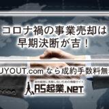 コロナ禍の事業売却は早期決断が吉!「BUYOUT.com」なら成約手数料無料
