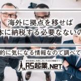 海外に拠点を移せば「日本国内に納税する必要はないのか」調べてみた