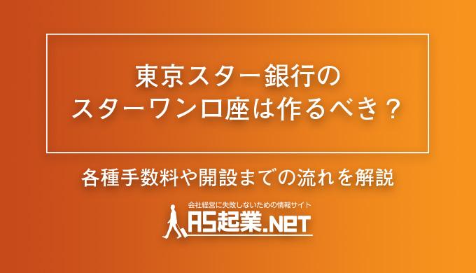 東京スター銀行のスターワン口座は作るべき?各種手数料や開設までの流れを解説
