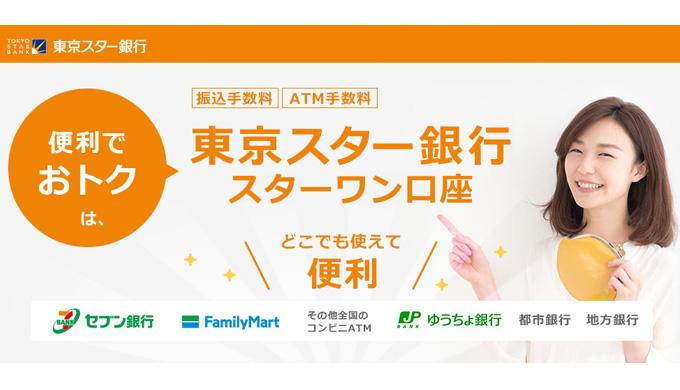 東京スター銀行のスターワン口座はフリーランス含む個人事業主におすすめ!