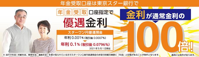 東京スター銀行「スターワン口座」の特徴-給与振込、年金受取で普通預金金利が通常の100倍