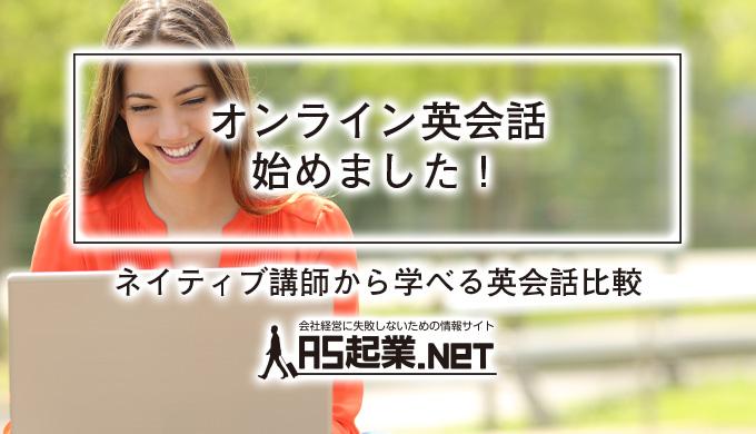 実は最近「オンライン英会話」始めました!ネイティブ講師から学べる英会話比較
